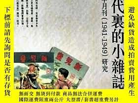 二手書博民逛書店罕見大時代裏的小雜誌--《新兒童》半月刊(1941-1949)研