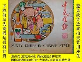 二手書博民逛書店中式佳饌(活頁菜譜)12張一套,罕見看圖Y15165 中國糧油食