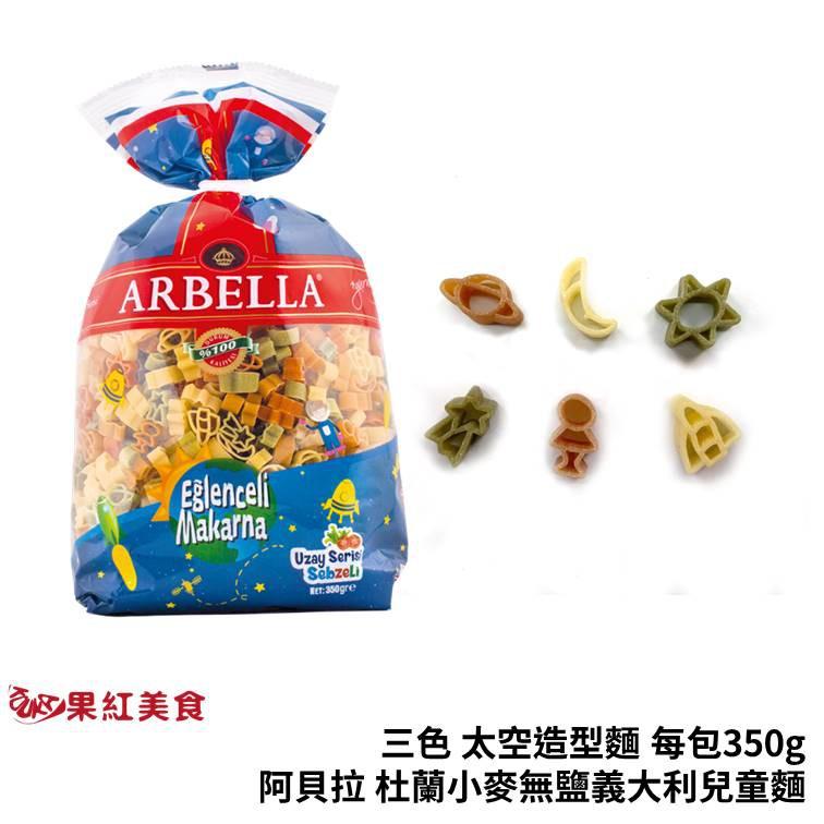 Arbella 阿貝拉 杜蘭小麥 無鹽 兒童 義大利麵 350g 寶寶麵 太空造型 三色麵 蔬菜麵 無鹽麵