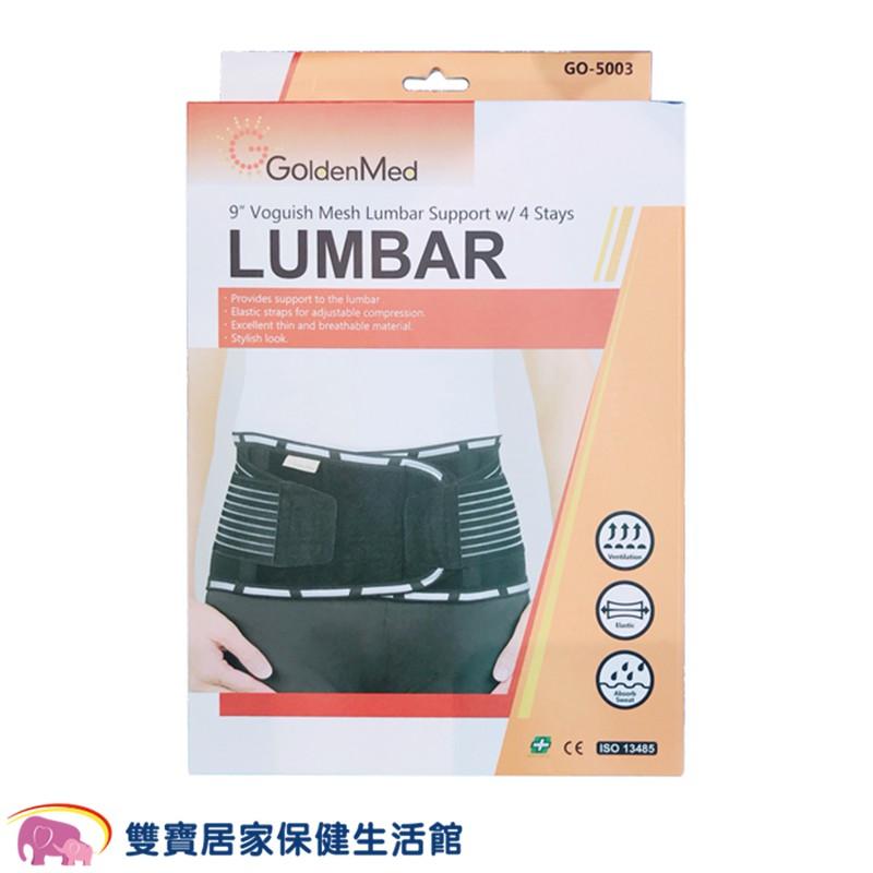 GoldenMed護具 纖薄護腰 黑色 GO-5003 支撐 腰部 護腰 護腰帶 束腰帶 腰部保護 醫療護具