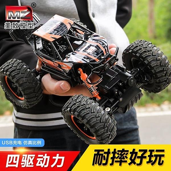 遙控車 超大號無線遙控越野車四驅高速攀爬賽車充電動兒童玩具男孩汽車模 一木良品