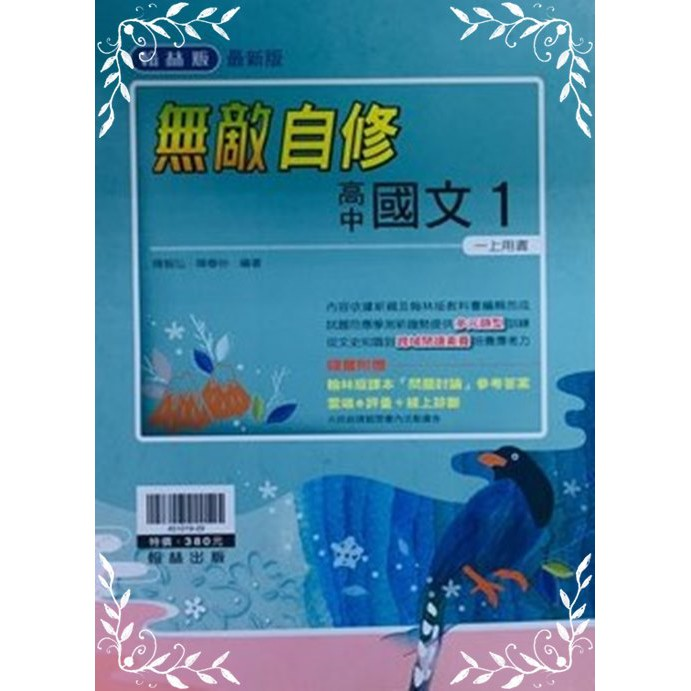 高中國文1自修(翰林版)
