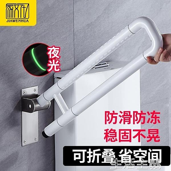 扶手 衛生間折疊扶手老人防滑無障礙安全欄桿馬桶廁所坐便器扶手 MKS生活主義