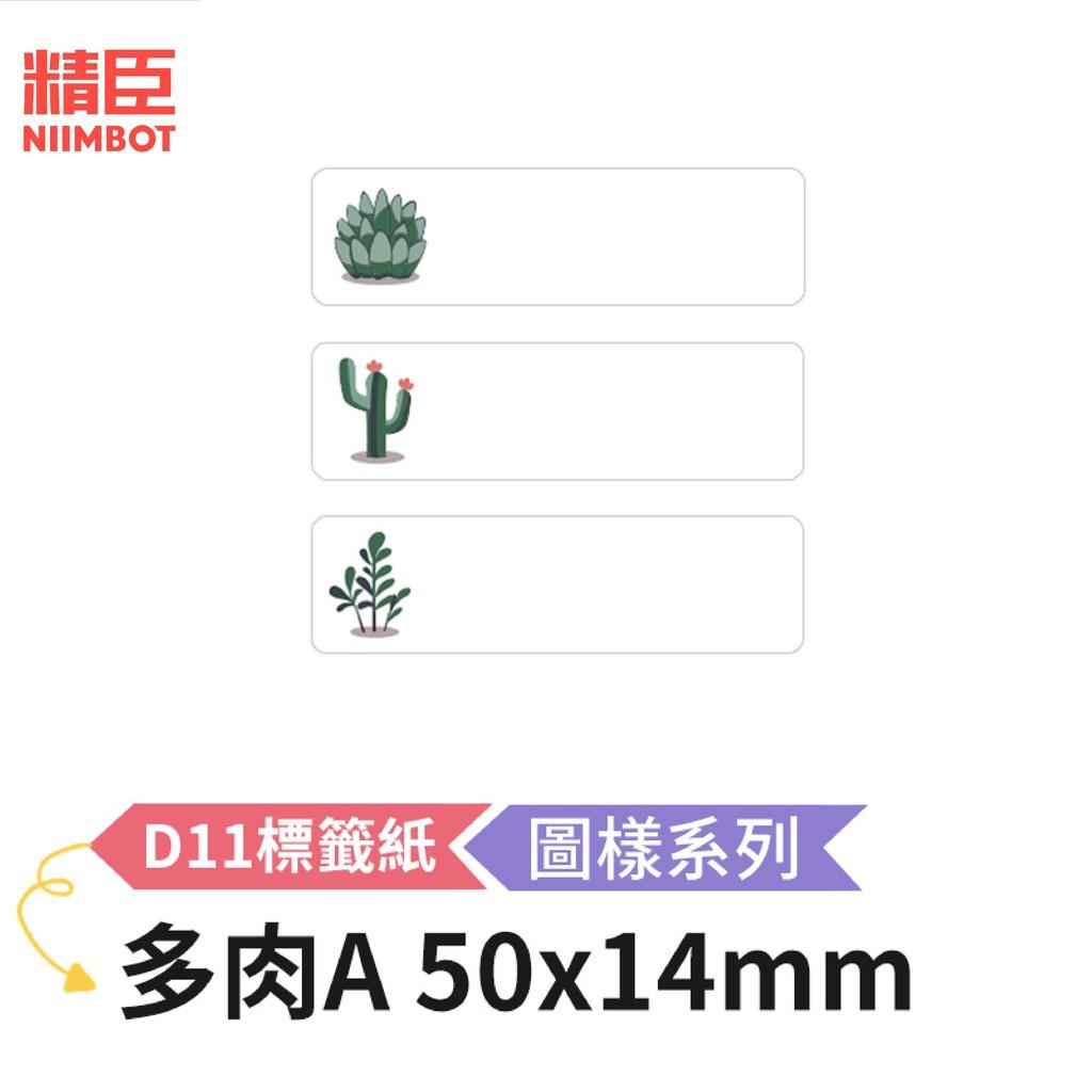 [精臣] D11標籤紙 圖樣系列 多肉A 50x14mm 精臣標籤紙 標籤貼紙 熱感貼紙 打印貼紙 標籤紙 貼紙