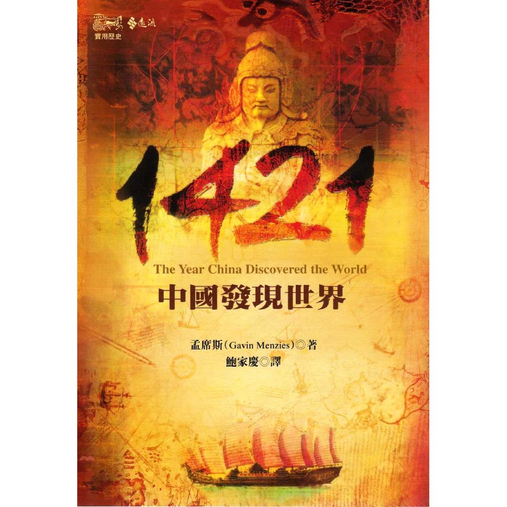 《遠流》1421:中國發現世界[9折]