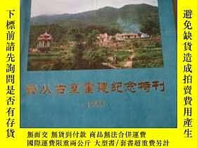 二手書博民逛書店罕見雲從古室重建紀念特刊(附地圖1張)(1993)(37號)Y1