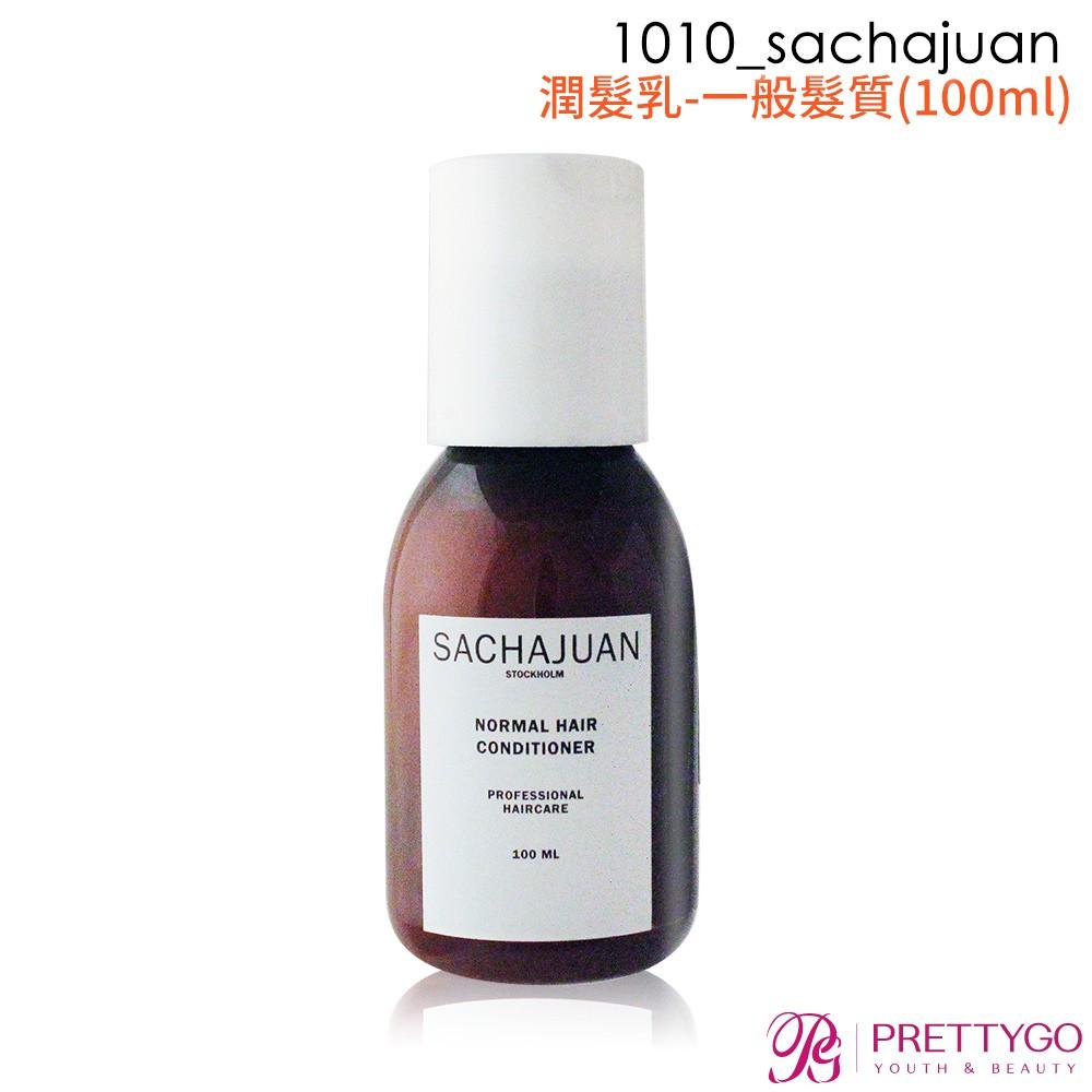 sachajuan 潤髮乳-一般髮質(100ml)【美麗購】