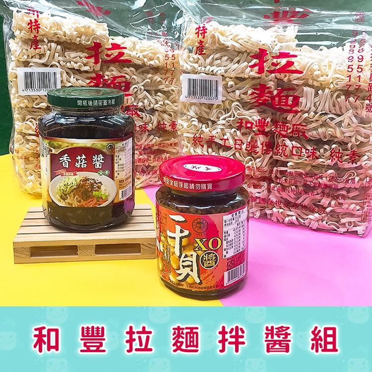 和豐麵廠 拉麵 誠泰 手工日曬麵 XO干貝醬 香菇醬 素食 拌麵 乾麵 乾糧 現貨 送拌醬 罐頭 100gX12/袋
