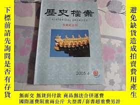 二手書博民逛書店罕見歷史檔案百期紀念刊Y88015 :<歷史檔案>雜
