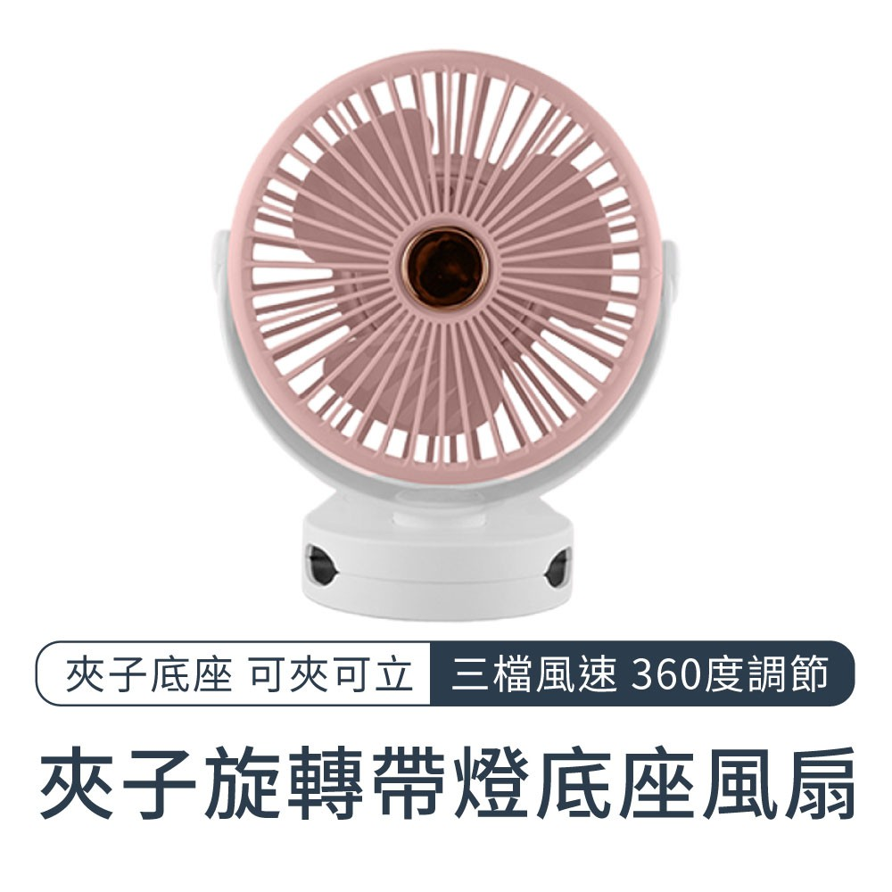 【夾立兩用】夾子旋轉帶燈底座風扇 YS2006 夾式風扇 360度調節 USB 小風扇 風扇 電風扇 小燈 夜燈模式