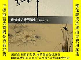 二手書博民逛書店罕見莊子的風神:由蝴蝶之變到氣化Y188953 趙衛民 聯經出版