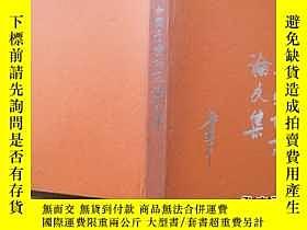 二手書博民逛書店罕見*中國音樂研究論文集(精裝)Y16738 中國音樂研究論文集