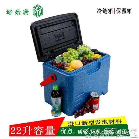 保冷箱 保鮮箱宅配箱冷藏箱戶外便攜式保溫箱手提式高密度EPP泡沫箱 22升 LX