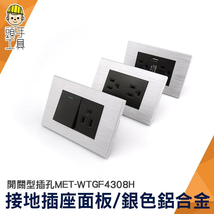 MET-WTGF4308H 一開關+接地插座 銀色鋁合金蓋板 裝潢 設計 批發 建造 材料 銀白一開三孔