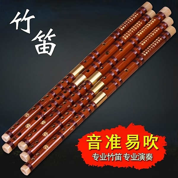 苦竹笛子 檀韻705 戈建明精制 笛子樂器 專業演奏樂器 一木良品