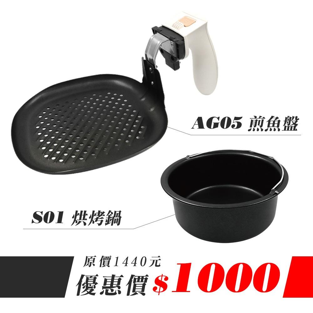 飛樂氣炸鍋配件-AF-803煎魚盤+6.5吋烘烤鍋 組合價