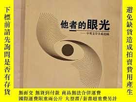 二手書博民逛書店他者的眼光——中英文學關係論稿,罕見,2003年一版一印, 寄,