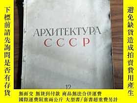 二手書博民逛書店蘇聯建築罕見【 APXNTEKTYPA CCCP1954年第12