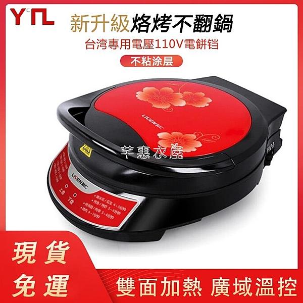 烙餅機 電餅鍋 利仁臺灣專用110V電餅鐺雙面懸浮加熱烙餅機燒烤鍋家用披薩蛋糕機