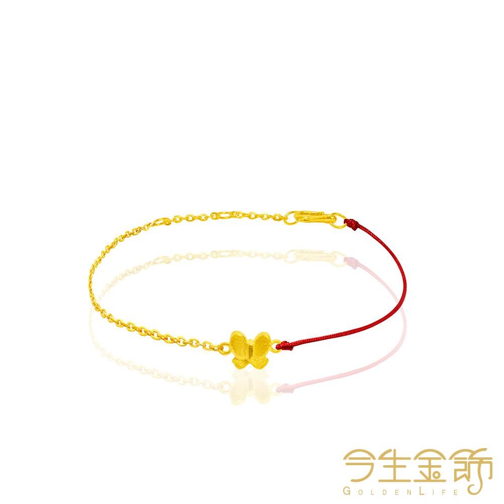 【今生金飾】小蝴蝶-紅繩金鍊手鍊 黃金手鍊