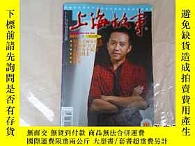 二手書博民逛書店上海故事罕見2012年第3期Y139793 上海故事雜誌社 上海
