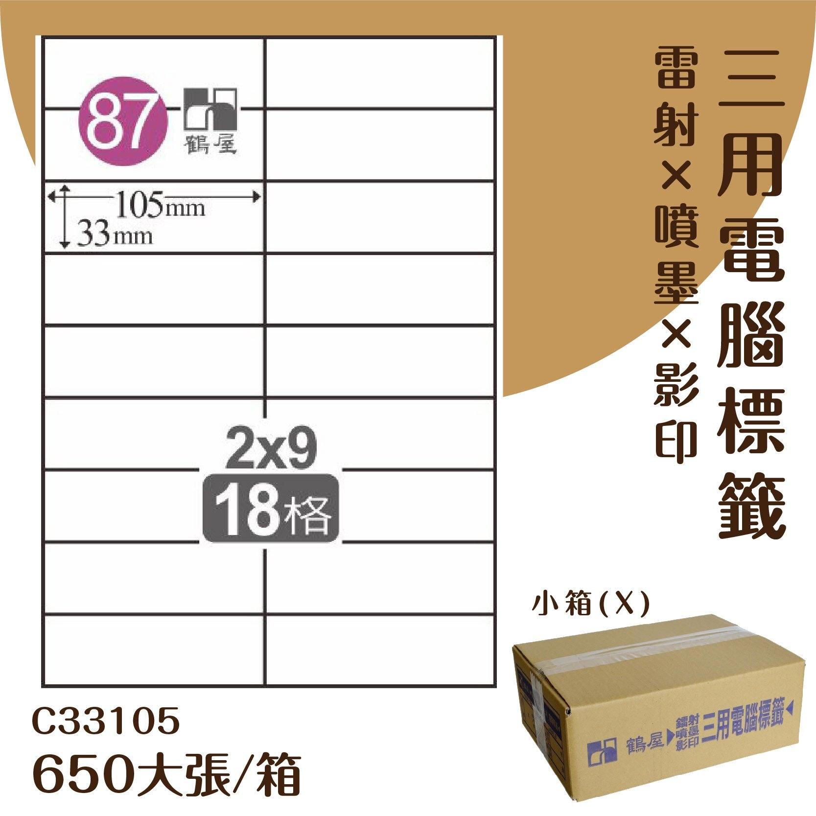 【優質好物】鶴屋 電腦標籤紙-白色 C33105 18格 650大張/小箱 (自黏貼紙/三用標籤/影印&雷射&噴墨)