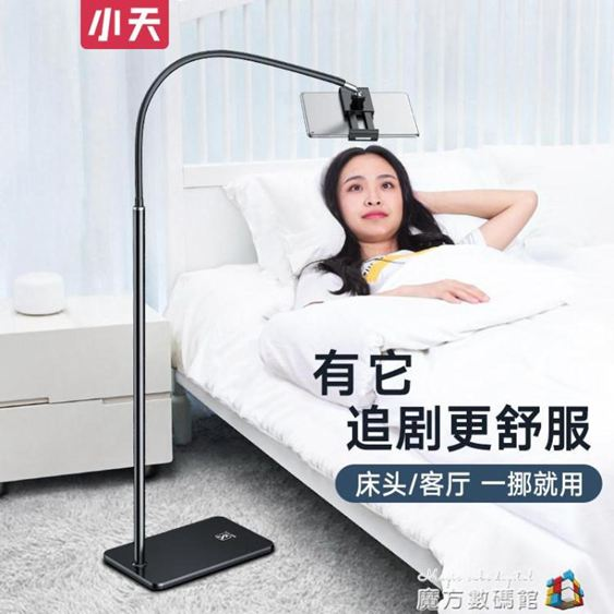 懶人手機支架ipad平板電腦pad架子萬能通用桌面床頭固定夾落地式直