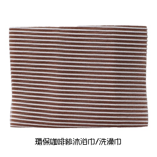環保咖啡紗沐浴巾/洗澡巾