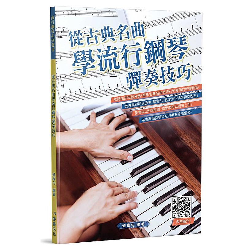 從古典名曲學流行鋼琴彈奏技巧<啃書>