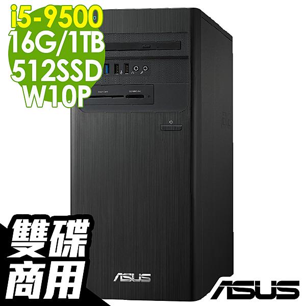【現貨】ASUS電腦 M640MB 商用雙碟電腦 i5-9500/16GB/512SSD+1TB/W10P 商用電腦