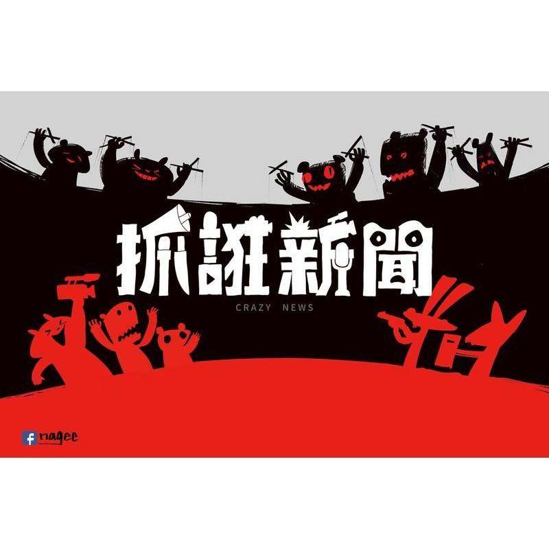 抓誑新聞 Crazy News 繁體中文版 台北陽光桌遊商城