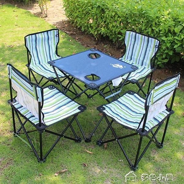 折疊椅超輕戶外沙灘便攜式折疊桌椅套裝燒烤自駕游露營一桌四椅休閒套裝 多色小屋YXS
