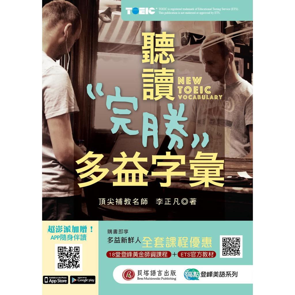 30天聽讀完勝多益字彙 (1書+1MP3) / 李正凡