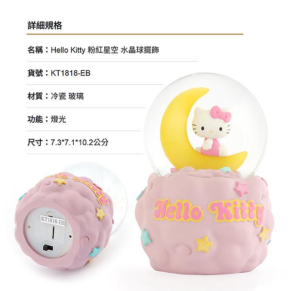 讚爾藝術 JARLL~Hello Kitty 粉紅星空 水晶球擺飾(KT1818) 三麗鷗 KT系列 (現貨+預購)
