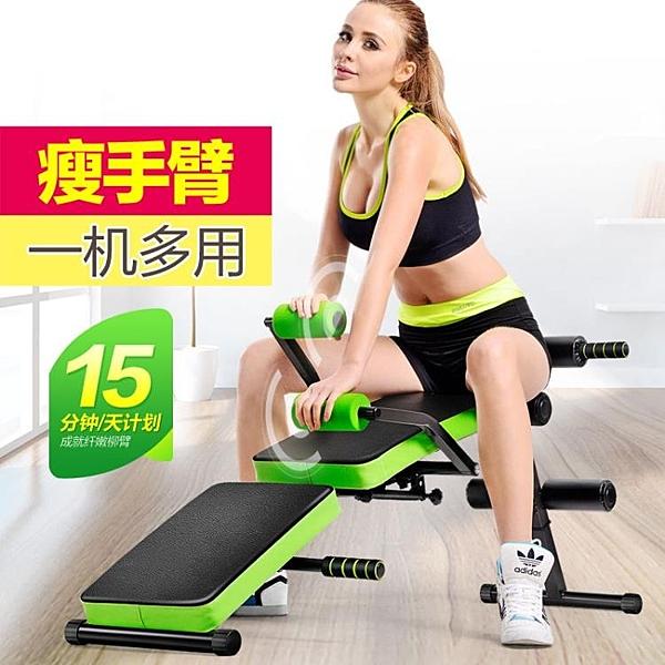 仰臥起坐板可折迭仰臥起坐健身器材多功能家用智能健腹器仰臥板 【快速出貨】
