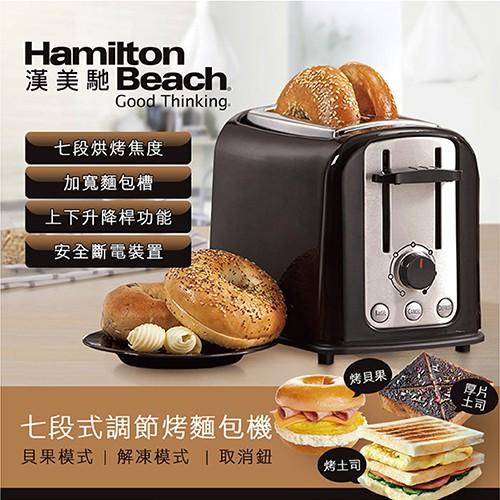 Hamilton Beach 美國 漢美馳 22444 烤麵包機