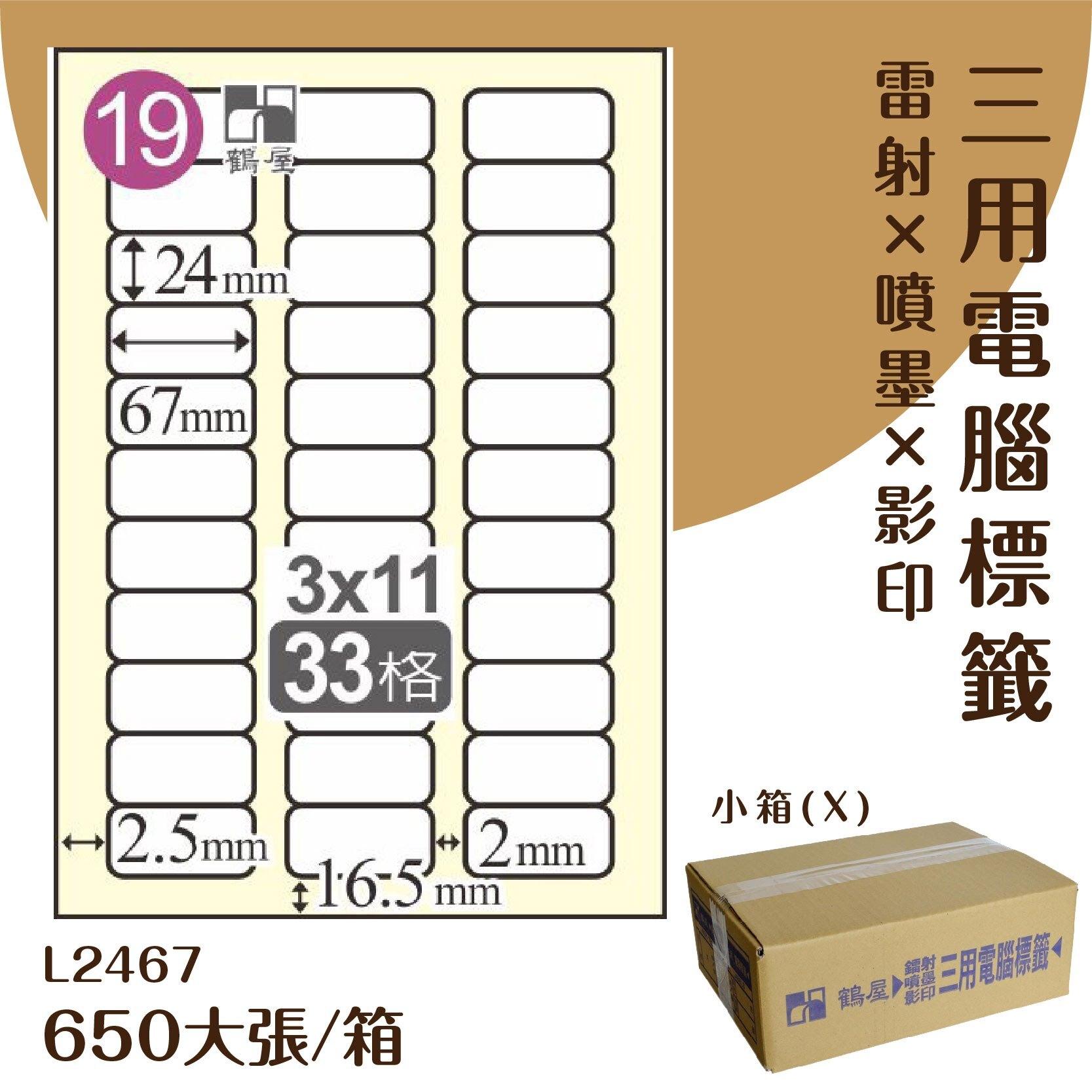 【優質好物】鶴屋 電腦標籤紙-白色 L2467 33格 650大張/小箱 (自黏貼紙/三用標籤/影印&雷射&噴墨)