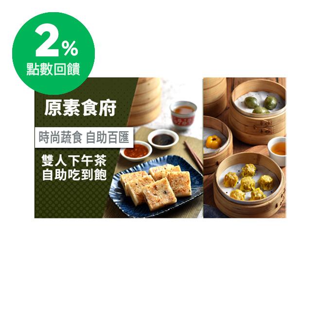 台北 原素食府 2人下午茶自助饗宴吃到飽