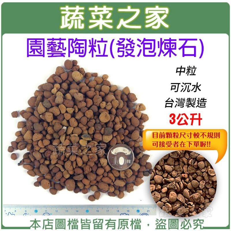 【蔬菜之家001-AA194-2】園藝陶粒(發泡煉石)3公升分裝包-中粒 (約5~10mm .可沉水.台灣製造)