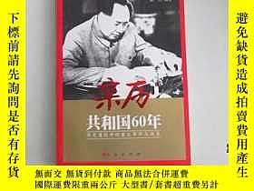 二手書博民逛書店罕見親歷共和國60年---歷史進程中的重大件和決策Y22102