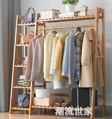 家用創意衣帽架實木落地臥室簡易掛衣架落地衣架簡約現代衣服架子MBS『潮流世家』