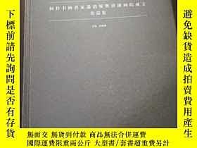 二手書博民逛書店罕見丹青追夢Y163751 吳新斌 天津人民美術出版社 出版20