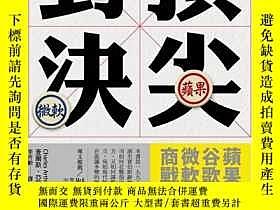 二手書博民逛書店罕見頂尖對決Y188953 查爾斯阿瑟 時報出版 ISBN:97