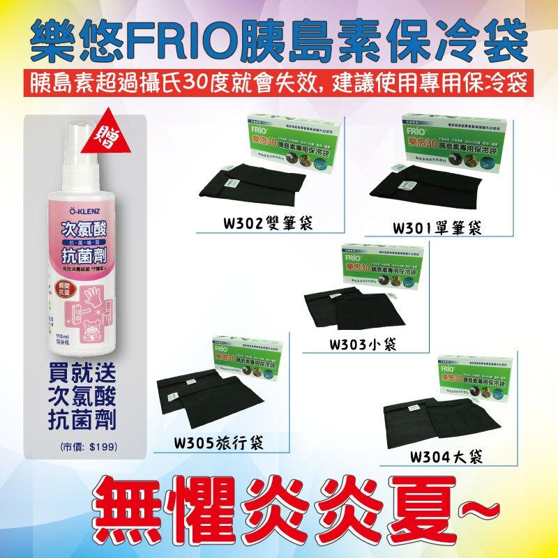 【醫康生活家】樂悠胰島素專用保冷袋(雙筆袋) W302►送乾洗手凝膠