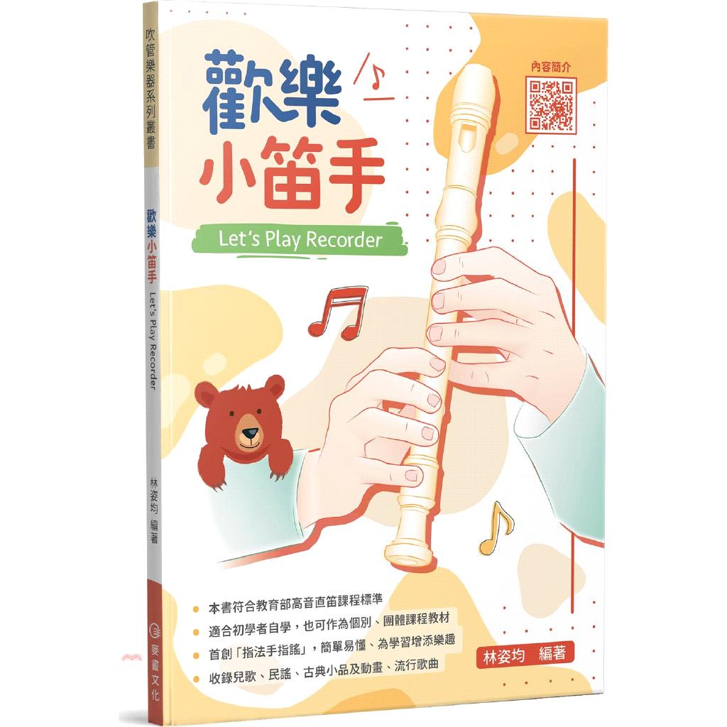 《麥書文化》歡樂小笛手[9折]