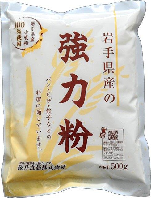 櫻井  岩手縣產高筋麵粉