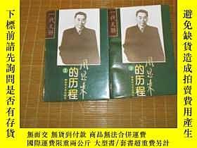 二手書博民逛書店一代天驕罕見周恩來的歷程(上、下冊)Y155211 江明武 解放