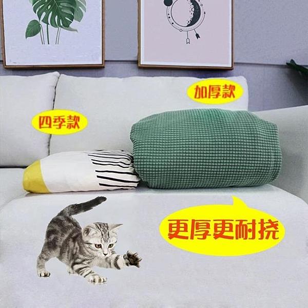 沙發套沙發罩加厚海綿墊沙發墊彈力高檔四季通用全包布【古怪舍】