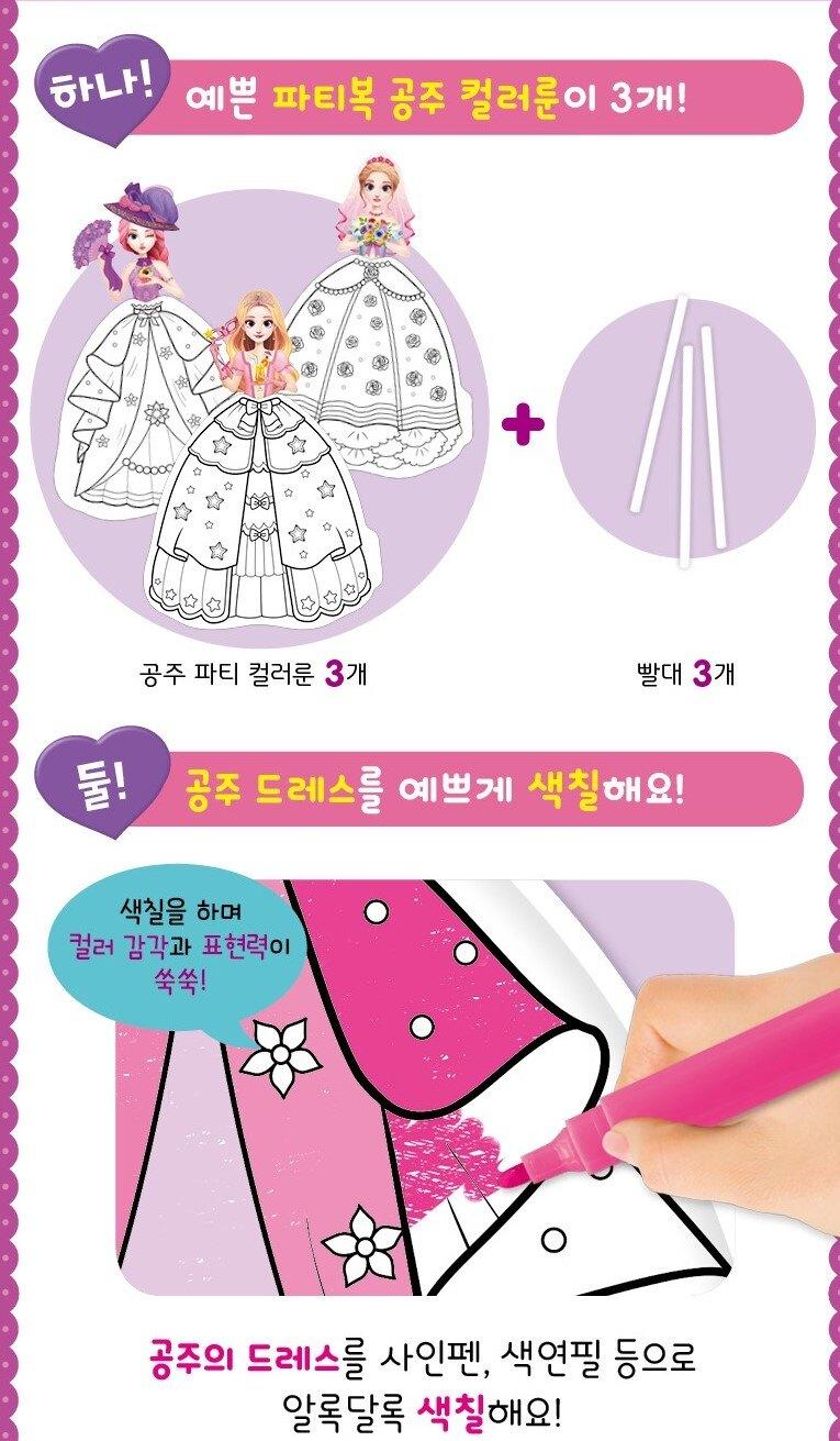韓國原裝  立體充氣彩繪DIY ★公主派對款★
