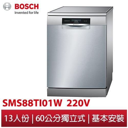 BOSCH 博世 13人份 220V 60公分寬 獨立式洗碗機 含基本安裝 SMS88TI01W